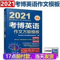 现货】2021机工博士研究生入学考试辅导用书 考博英语作文*模版第15版 21年考博复习指导材料 可搭全项指导 真题精解