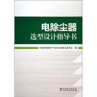 电除尘器选型设计指导书 中国环境保护产业协会电除尘委员会 编