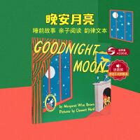 包邮 Goodnight Moon 月亮晚安 平装 美国Top100 廖彩杏书单吴敏兰 一个备受欢迎的晚安故事 亲子启