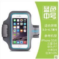 休闲男女跑步装备臂套腕包户外用品苹果6s plus臂带 5 6p运动手机臂包