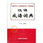汉语成语词典