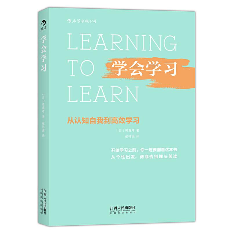 学会学习:从认知自我到高效学习 从认知自我到高效学习 偉人たちのブレイクスルー勉強術,好方法比努力更重要,从个性出发,找到学习的制胜关键