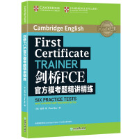 新东方 剑桥FCE官方模考题精讲精练