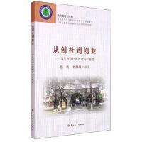 【RT4】从创社到创业:学生创业社团的建立与管理 顾维红,张昕 苏州大学出版社9787567213401
