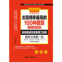 正版图书 软考出现频率的100种题型精解精练 系统集成项目管理工程师 孙玉宝 9787563545636 北京邮电大学出版社有限公司
