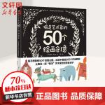 偷走艺术家的50个绘画创意 上海人民美术出版社