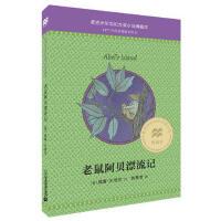 正版书籍 9787556810116老鼠阿贝漂流记 麦克米伦世纪大奖小说典藏本 [美]威廉史塔克著 姚雁青 二十一世纪