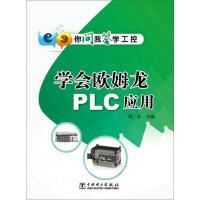 【二手旧书8成新】你问我答学工控:学会欧姆龙PLC应用 9787512365971