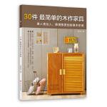 30件最简单的木作家具