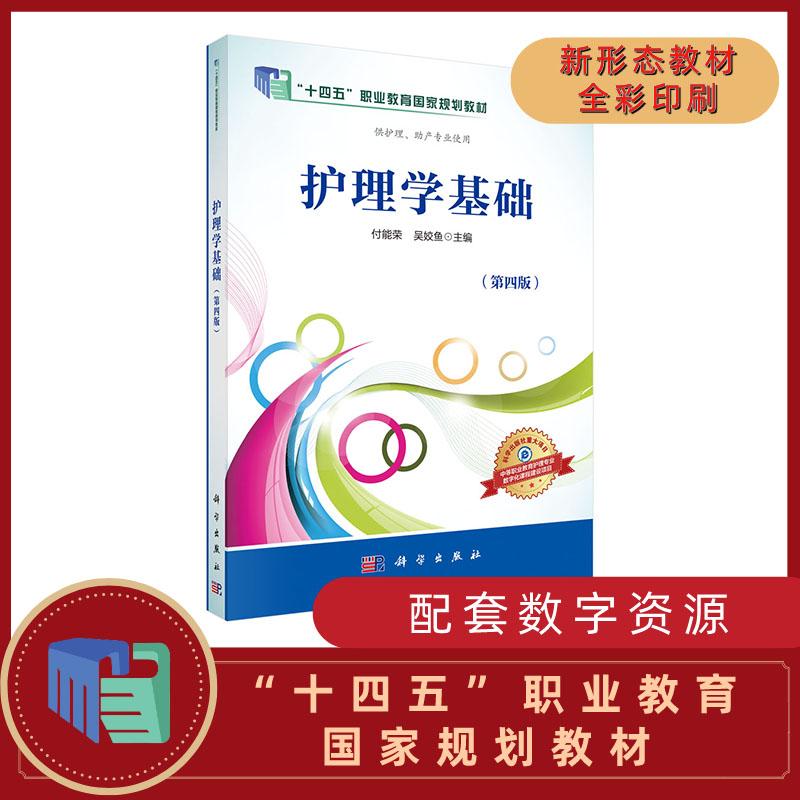 护理学基础(第四版)