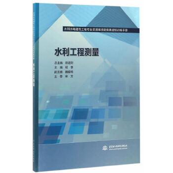 水利工程测量(水利水电建筑工程专业资源库技能竞赛虚拟训练手册)