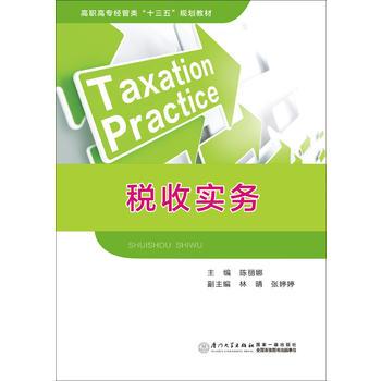 【RT4】税收实务 陈丽娜 厦门大学出版社9787561561720 亲,正版图书,欢迎购买哦!咨询电话:18500558306