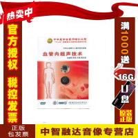 中华心血管介入操作技术全集 冠状动脉慢性完全闭塞介入技术 1DVD视频光盘碟片