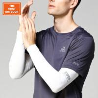 【下单即享折上2.5折优惠】美国第一户外 夏季中性袖套防晒、冰感、抗紫外线