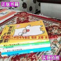 【二手九成新】佛陀与想太多的猪2顺其自然就好小泉吉宏 著天津社会科学院出版社