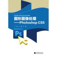图形图像处理:Photoshop CS5 王健,李颖 9787040350449 高等教育出版社教材系列