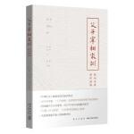父子宰相家训 9787513317429 (清)张英,(清)张廷玉,张舒,丛伟 注,陈明审 校 新星出版社