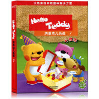Hello Teddy洪恩幼儿英语教材版7 第七册 升级版附盘 洪恩幼儿英语7 学前班上