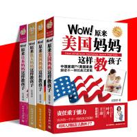 教育孩子的书籍4册正版 Wow!德国妈妈这样教孩子犹太人教子枕边书家庭教育儿童教育书籍育儿百科教育孩子的书籍畅销书排行