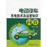 电动汽车充电技术及运营知识问答