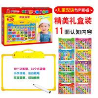 阳光宝贝有声图书 儿童早教发声挂图画板0-1-2-3-6岁宝宝语音点读认知拼音字母学前幼儿看图学说话益智学习机玩具语言