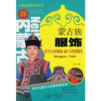 【正版新书直发】蒙古族服饰亮月内蒙古人民出版社9787204125258