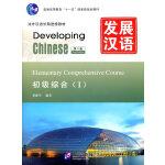 发展汉语 初级综合 Ⅰ 第二版(含1MP3)