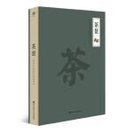 茶景(茶文化主题笔记本,全本收录《茶景全图》和《茶经》,典雅精装,全彩印刷)