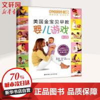 美国金宝贝早教婴儿游戏0~1岁 北京科学技术出版社