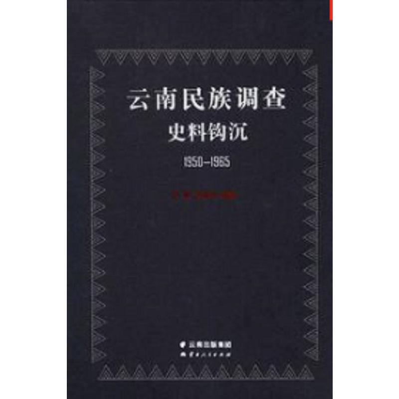 云南民族调查史料钩沉:1950~1965