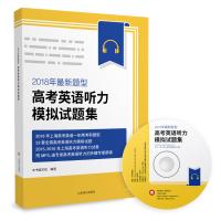 2018年最新题型高考英语听力模拟试题集(附MP3光盘一张)