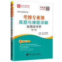 考博专业课真题与难题详解宏观经济学(第5版)