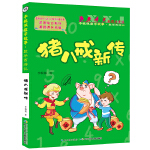 彩图注音版李毓佩数学故事・数学西游记系列:猪八戒新传