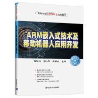 ARM嵌入式技术及移动机器人应用开发