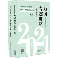 司法考试2021 2021国家统一法律职业资格考试万国专题讲座・民法・民事诉讼法(法条记忆版,共二册)