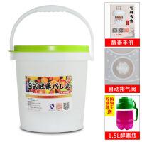 【家装节 夏季狂欢】酵素桶原装日本快速发酵家用妈妈密封自动排气水果孝