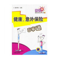 【旧书二手书9成新】健康意外保险百事通/陈伊维著