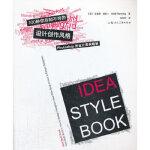 100种你非知不可的设计创作风格---Photoshop的设计案例精解