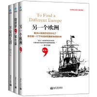 """""""全球商业经典""""3册套装(含《不安的生活、《傻世界,笨生意》、《另一个欧洲》,以商业为起点,关注经济、社会乃与文化,在"""