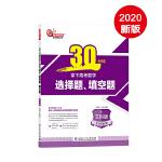 2020版30分钟拿下高考数学选择题、填空题(文科版)