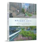 城市公园设计(原著第二版)