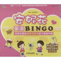安妮花英语BINGO数字与动物,颜色与形状 机械工业出版社