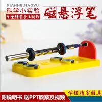 儿童科技小发明磁悬浮笔diy科学实验材料小学生物理玩具stem教具