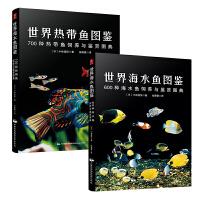 世界海水鱼+热带鱼图鉴套装(共2册)