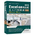 Excel函数与公式从入门到精通(第2版・微课视频版)