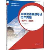大学法语四级考试历年真题(2016―2020) 大学法语考试组 高等教育出版社