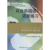 延世韩国语 (5)活用练习 世界图书出版公司