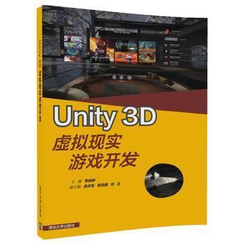 Unity 3D虚拟现实游戏开发 9787302489740 李婷婷、余庆军、杨浩婕、刘石 清华大学出版社 【正版现货,下单即发】有问题随时联系或者咨询在线客服!