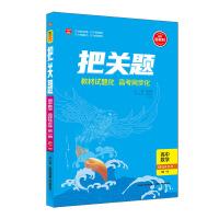 薛金星新教材把关题高中数学选择性必修第一册人教版(RJ)工具书金星教育2020版