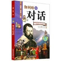 看漫画读经典系列―伽利略的对话